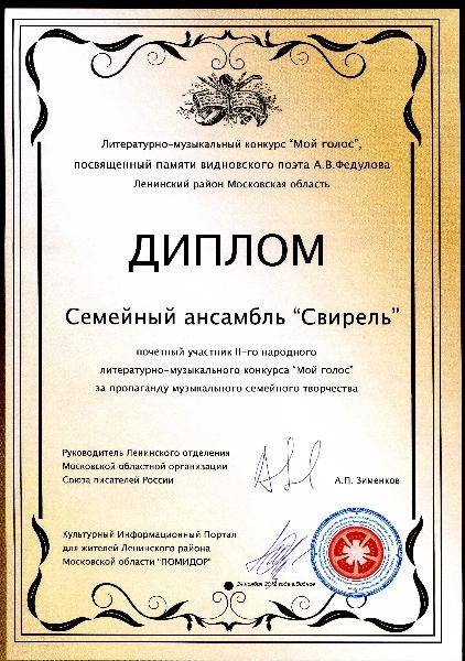 """2012-11-24, \""""Весенняя свирель\"""" Лит.-муз. конкурс \""""Мой голос\""""-2012"""