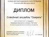 """2012-11-24, """"Весенняя свирель"""" Лит.-муз. конкурс """"Мой голос""""-2012"""