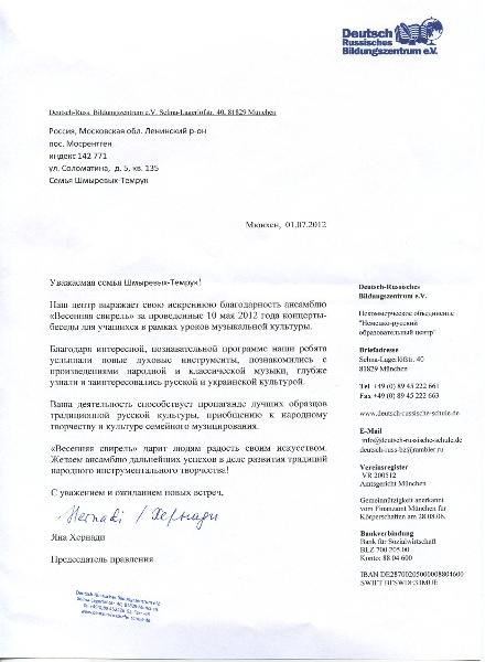 2012-05-10, Благодарность, Мюнхен