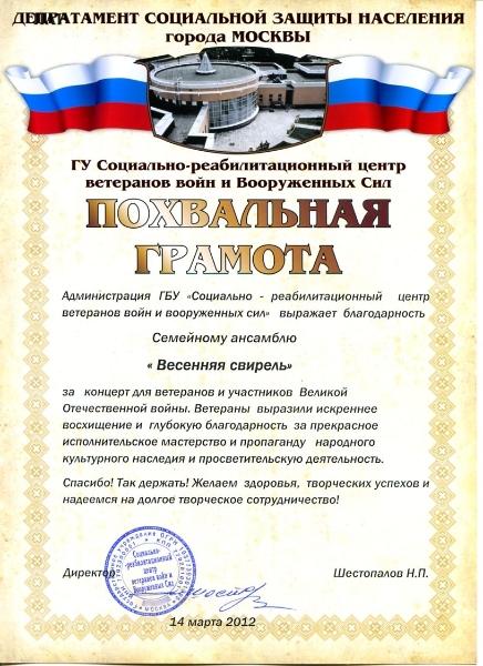 2012-03-14, Похвальная грамота от ветеранов