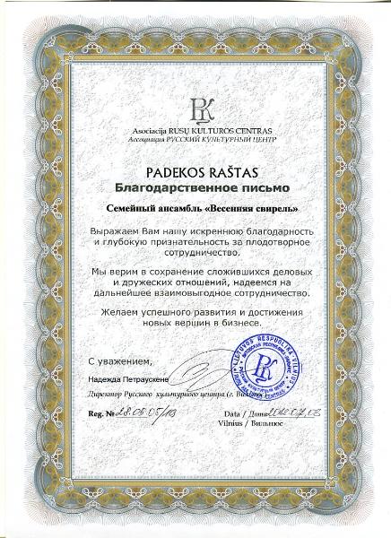 2012-07-03, Литва, Русский Культурный центр