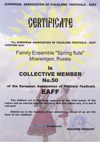 2012, EAFF