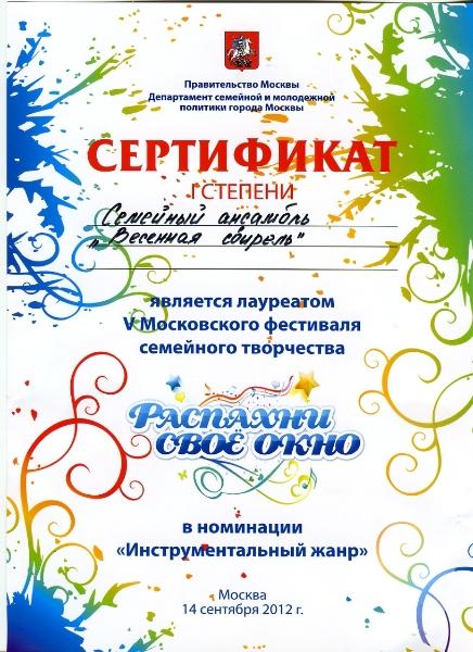 2012-09-24, фестиваль