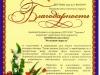 2012-03-16, Благодарственное письмо детсад