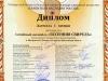 2012-09-14, Хранители наследия России