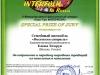 2012-11-11, «Интерфолк в России» - 2012