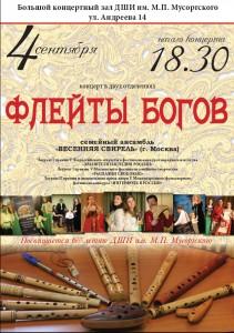 Афиша Железногорск.png