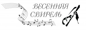 Логотип_Свирель (малая)