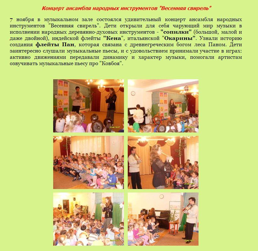 Детский садик 1104